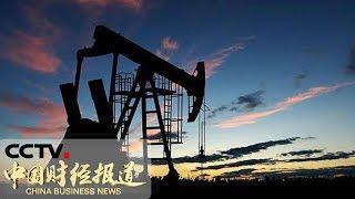 《中国财经报道》 20190520 10:00| CCTV财经