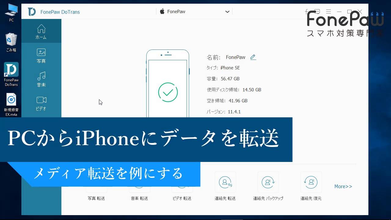 Fonepaw pc 画面 録画