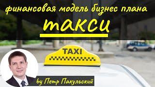 бизнес план такси