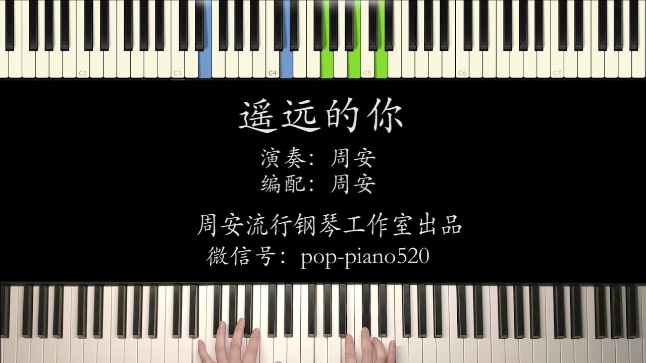 《遥远的你》 钢琴版 周安演奏