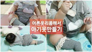 아기옷만들기 - 어른바지를 아기멜빵바지로 리폼
