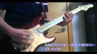BAKUMAN ED - BAKUROCK ~Mirai no Rinkakusen~ Guitar Cover