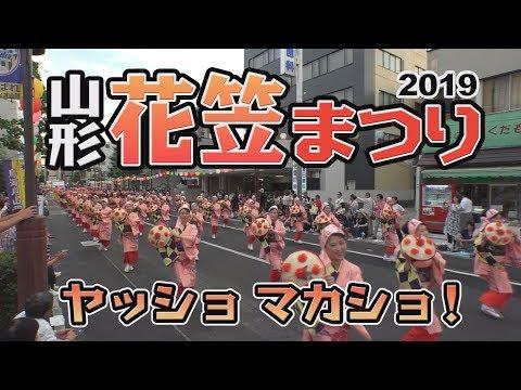 山形花笠まつり2019 ヤッショ~マカショ!【2019.08.07】