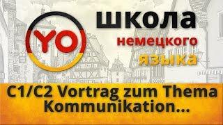 Vortrag zum Thema  Kommunikation  Deutsch als Fremdsprache C1 C2  Deutsch mit Oxana Wasiljewa