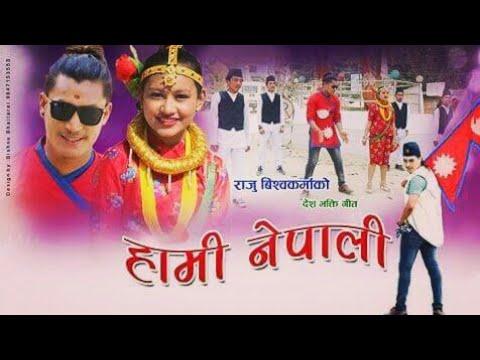 New Nepali National song song 2018 by Raju Netra , Ashok Jhupa, Dipendra, Manisha, Jhupendra