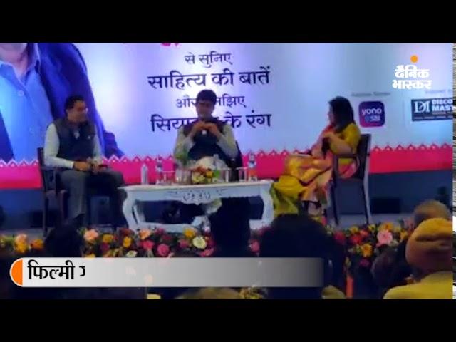 Bhaskar Utsav: प्रसून जोशी ने गीत से बयां किया बेटियों का दर्द