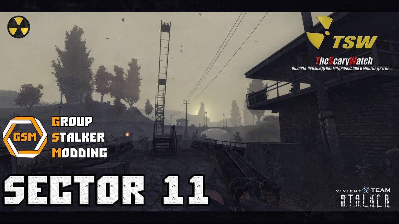 Сталкер - Sector 11