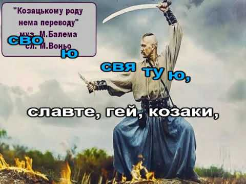 Козацькому роду нема переводу, М.Балема, В.Воньо (караоке)