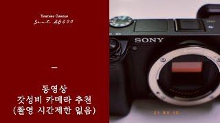 유튜브 동영상 갓성비 카메라, 소니 A6400 리뷰 […