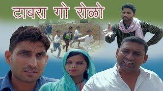 टाबरा गो रोलो। Tabra Go Rolo. राजस्थानी हरयानवी कॉमेडी ।  Rajasthani Haryanvi Comedy