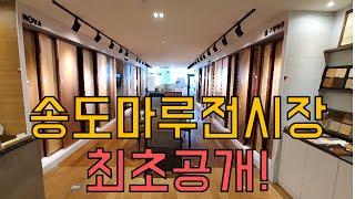 마루아빠 사무실 공개_송도마루전시장 by 청인마루