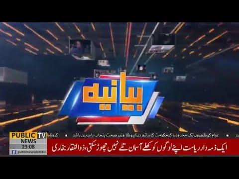 Bayaniah on Public News | Latest Pakistani Talk Show