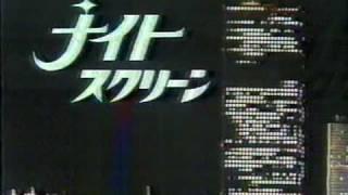 『ナイト スクリーン』 Intro (Japanese TV Program)