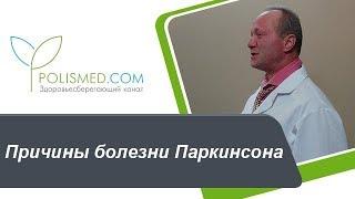 Причины болезни Паркинсона: дофамин, наследственность, травмы, болезни головного мозга
