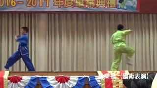 2016-17 粉嶺官立小學 畢業禮 (國術表演)