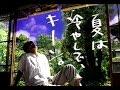 2003年頃のCM 永谷園 お茶漬け 夏は冷やしでキーン の動画、YouTube動画。