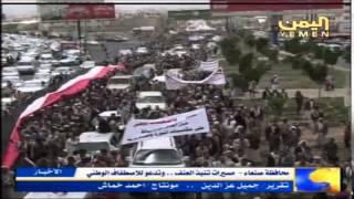 مسيرات  محافظة صنعاء تنبذ العنف وتدعو للاصطفاف الوطني