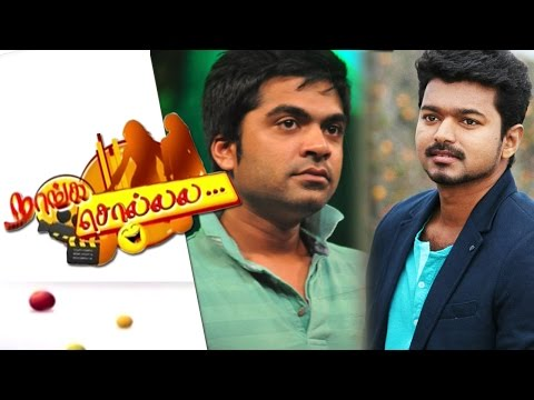 Tamil Movie Gossip - The Simbu-Udhayanidhi issue - 2030 | Au