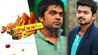 Tamil Movie Gossip - The Simbu-Udhayanidhi issue - 2030 | August 17