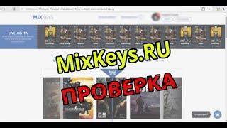 MixKeys.ru - Проверка [Тест покупка]