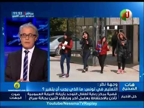 وجهة نظر : التعليم في تونس: ما الذي يجب أن يتغير ؟