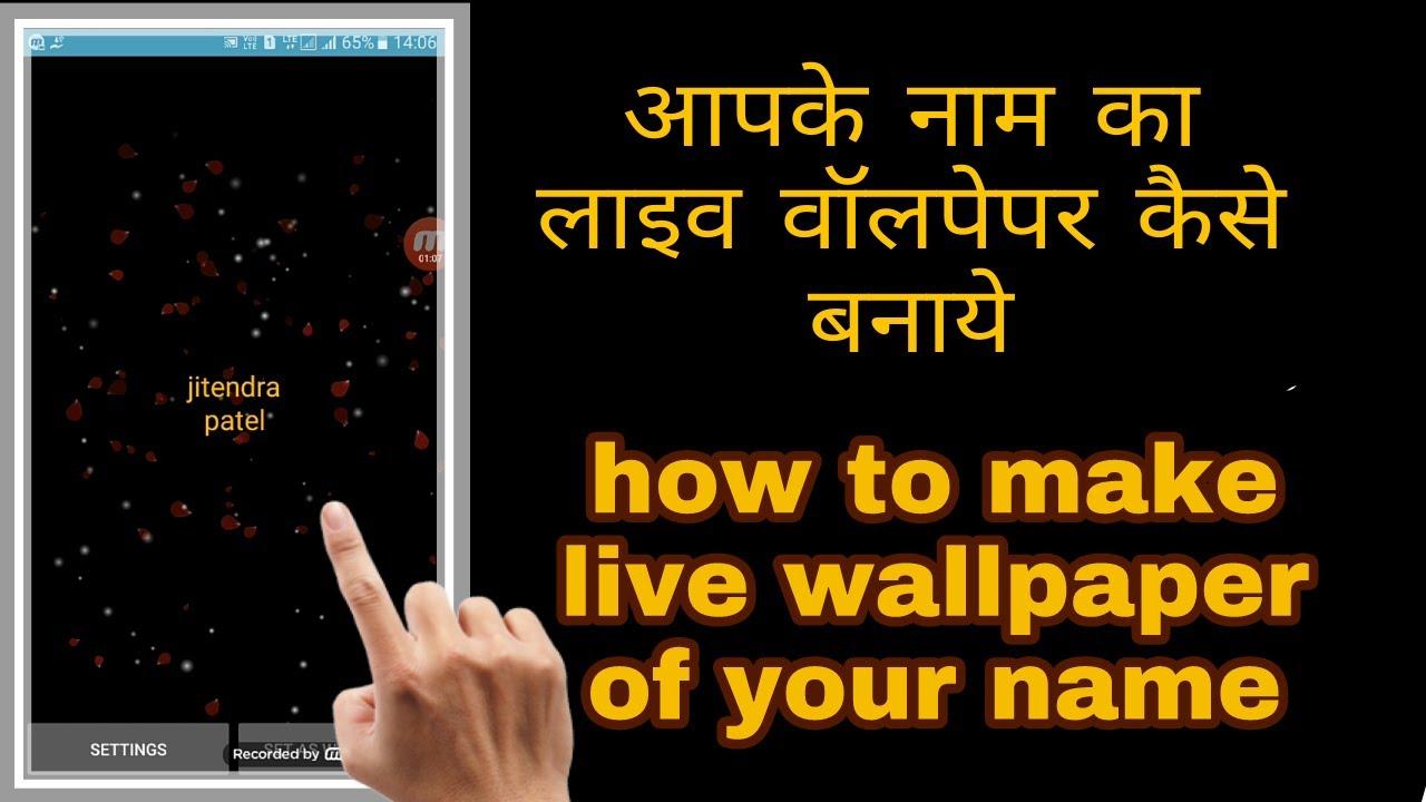 आपके नाम का लाइव वॉलपेपर कैसे बनाये | make your own live wallpaper | - YouTube