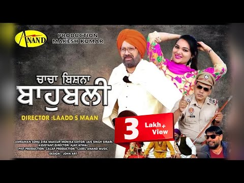 Chacha Bishna Bahubali  l Latest Punjabi Movies 2018 l New Punjabi full online Movie l Anand Music