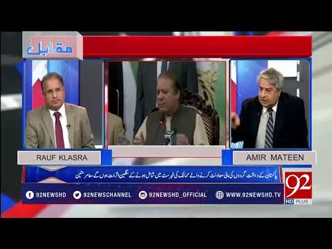 Amir Mateen Reaction Over Nawaz Sharif's Criticism On Judiciary !!!