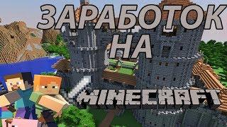 Как заработать деньги на сервере Minecraft