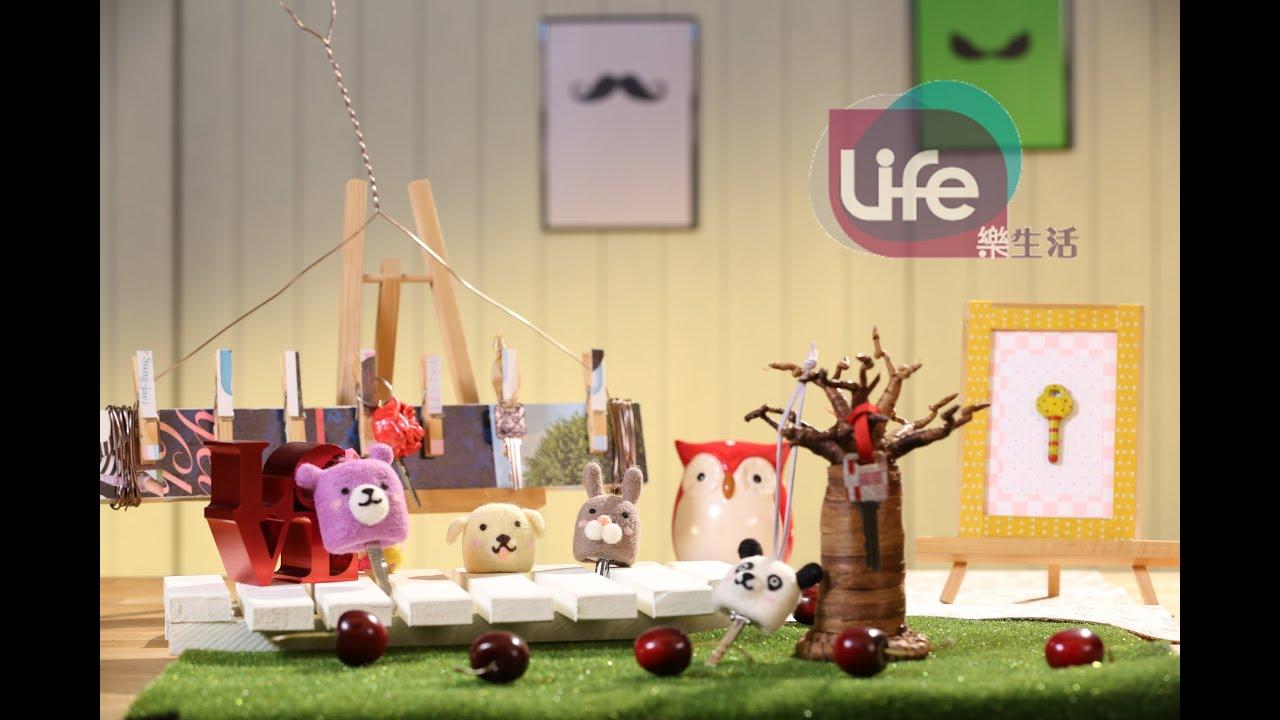Life樂生活 第三季 鑰匙大變身