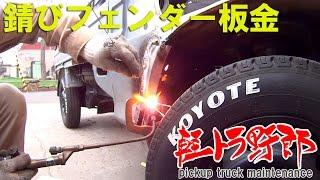 軽トラ野郎「錆びフェンダー板金」サンバートラックKS4  mini truck