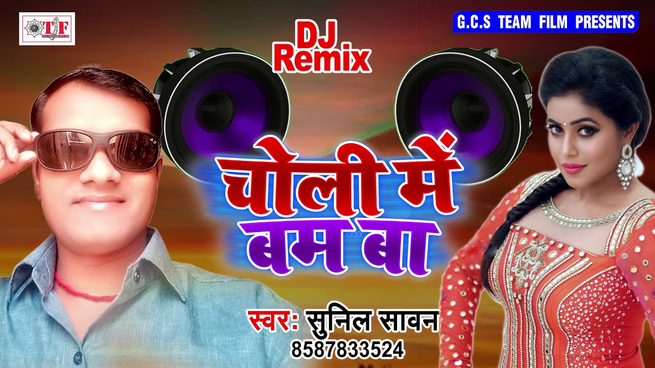 BHOJPURI DJ REMIX SONG 2019 | चोली में बम बा | Sunil Sawan - Bhojpuri Dj  Remix Song
