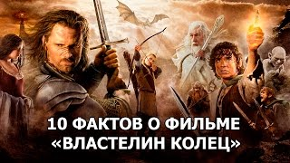 10 ФАКТОВ О ФИЛЬМЕ «ВЛАСТЕЛИН КОЛЕЦ»