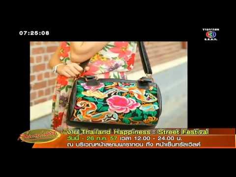 เรื่องเล่าเช้านี้ ททท.เชิญชวนร่วมมหกรรมความสุข'Thailand Happiness : Street Festival'(25 ก.ค.57)