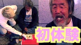 大阪のホームレスにフルコースディナーを出した結果…