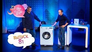 видео Уход за «королем» домашней техники