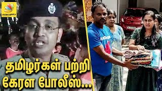 Kerala Police Overwhelmed Speech on TamilNadu People