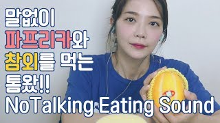 figcaption No Talking ASMR 말없이 참외와 파프리카 먹어요 Eating bell pepper (paprika) and Korean melon (Binaural)