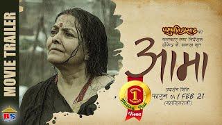 Aama || Nepali Movie Trailer 2076 || Mithila Sharma, Surakshya Panta, Dipendra K. Khanal