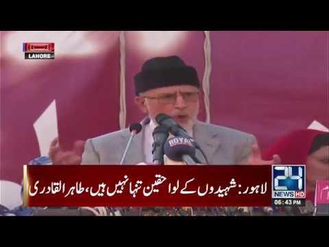 Tahir Ul Qadri Addressing Lahore Rally - 16 August 2017 - 24 News HD
