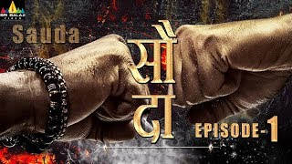 Sauda Indian Tv Hindi Serial