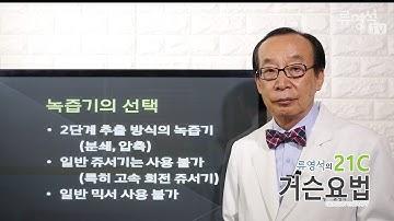 [암치료전략] 거슨요법, 영양 불균형 해소를 위한 녹즙 3 - 녹즙기 선택