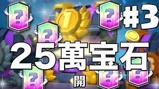 【皇室戰爭】開啟第三個15000張卡牌的超超超超級大寶箱 | Clash Royale #G247 thumbnail