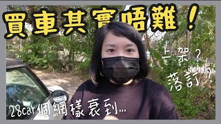 買二手車有咩流程 + 經驗分享   新手系列   How to buy a used car in Hong Kong
