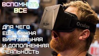 видео Как будет развиваться дополненная реальность?