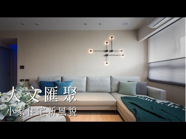 人文匯聚,小家住宅新風貌|清新宅|Take a C|動態錄影| # house