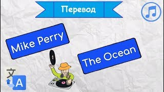 Перевод песни Mike Perry - The Ocean на русский язык
