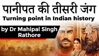Third Battle of Panipat 1761, Why it is regarded as a major turning point in Indian history? #UPSC