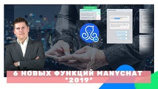 6 новых функций ManyChat  январь2019.  ОБЗОР  Конструктор туннелей продаж в Messenger