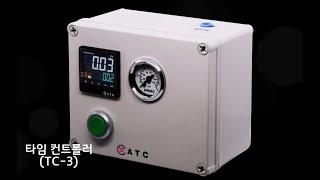 에이티컴퍼니 타임컨트롤러(TC-3) 제품소개